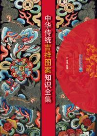 中华传统吉祥图案知识全集