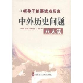 中外历史问题:八人谈