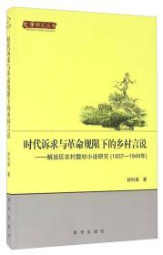 时代诉求与革命规限下的乡村言说 解放区农村题材小说研究(1937-1949年)