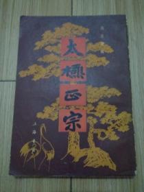 太极正宗(上海书店1985年影印版)见书影及描述