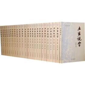 土生说字(全二十四卷)