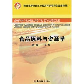 食品原料与资源学 陈辉 中国轻工业出版社 9787501959006