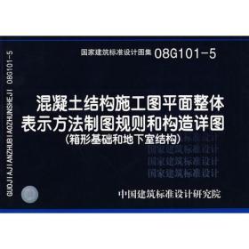 08G101-5混凝土结构施工图平面整体表示方法制图规则和构造详图(箱形基础和地下室结构)(建筑标准图集)—结构专业