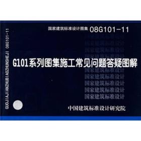 建筑标准图集08G101-11G101系列图集:施工常见问题答疑图解(结构专业)
