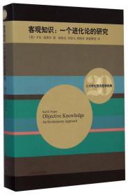 二十世纪西方哲学经典·客观知识:一个进化论的研究