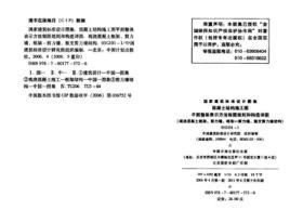 国家建筑标准设计图集(03G101-1):混凝土结构施工图平面整体表示方法制图规则和构造详图