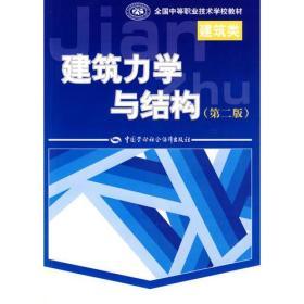 建筑力学与结构(第二版)(建筑类)