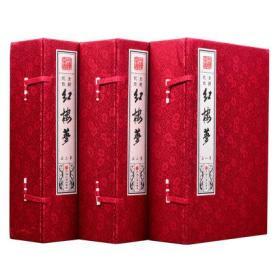 红楼梦全新校点本宣纸线装3函18册繁体竖排