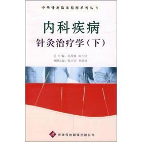 内科疾病针灸治疗学(下)