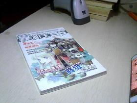 掌机王 SP 第48辑(无光盘)