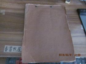 老白纸自订本子【纸中带有秸秆纤维】