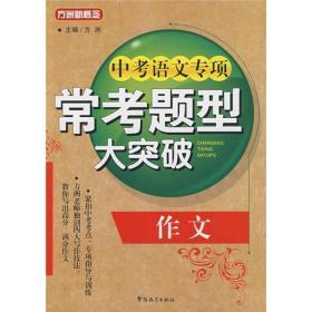 方洲新概念:中考语文专项常考题型大突破(作文)