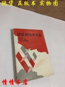 比较刑法学大全(上册)