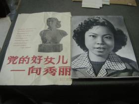 好品照片;59年新闻照片--大幅12寸《党的好女儿----向秀英》15张一套全