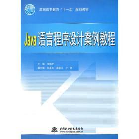 "Java语言程序设计案例教程 (高职高专教育""十一五""规划教材)"