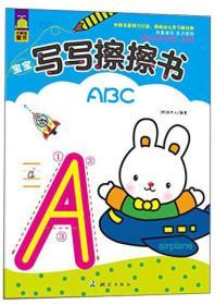 宝宝写写擦擦书.3.ABC