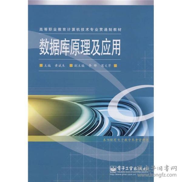 高等职业教育计算机技术专业贯通制教材:数据库原理及应用