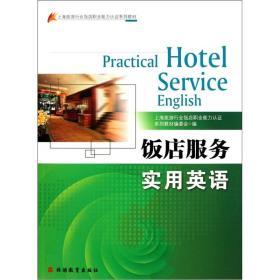 上海旅游行业饭店职业能力认证系列教材:饭店服务实用英语