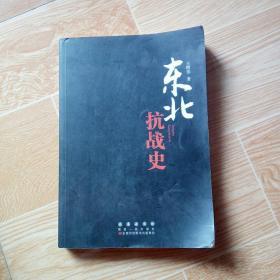 东北抗战史 长春出版社