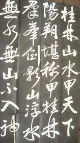 """上世纪七十年代""""桂林山水""""(诗句)整张拓贴"""