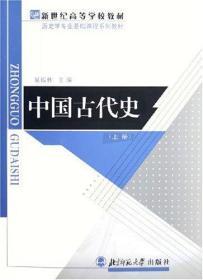 中国古代史(上册)
