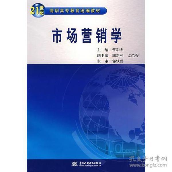 市场营销学 (21世纪高职高专教育统编教材)