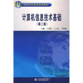 计算机信息技术基础(第2版)/21世纪高职高专教育统编教材