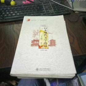 日本现代文学选读(上卷)修订版