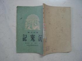 通俗文艺:沉冤记(1950年10月再版)大量插图,馆藏内页无涂画
