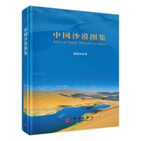 中国沙漠图集