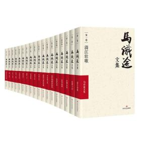 马识途文集(套装共18册)
