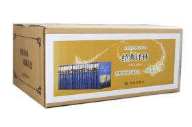 文学名著·经典译林:珍藏礼盒(金色)