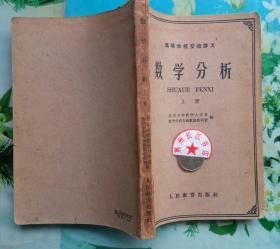 正版8新 数学分析 (上册 )北京大学数学力学系  人民教育出版社
