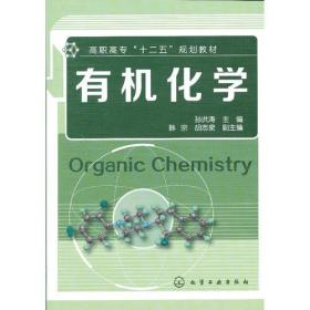 有机化学(孙洪涛)