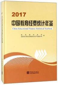 中国教育经费统计年鉴.2017