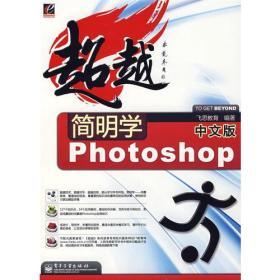 简明学中文版 Photoshop
