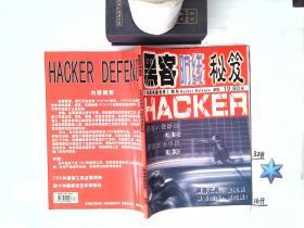 黑客防线秘笈 HACKER DEFENCE