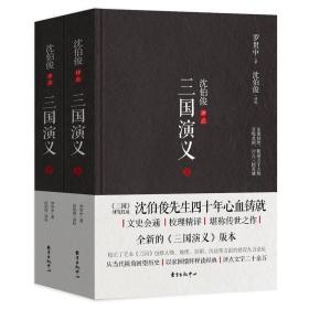 沈伯俊评点三国演义(套装共2册) 全新未拆封