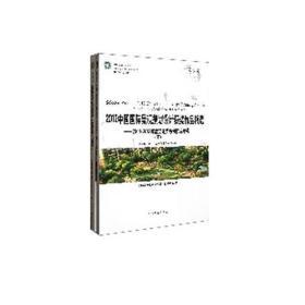 中国国际景观规划设计获奖作品精选(上下册)9787503867842中国林业