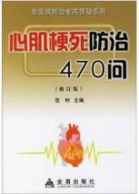 心肌梗死防治470问(修订版)
