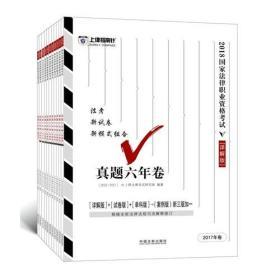 9787509394588-hs-2018国家法律职业资格考试(详解版)真题六年卷(共11册)