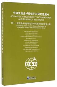 中国生物多样性保护与研究进展XI