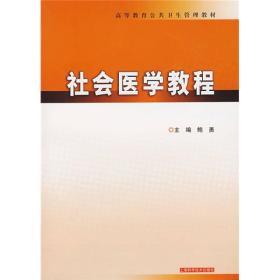 社会医学教程