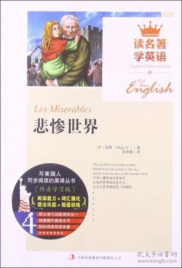 读名著 学英语 悲惨世界