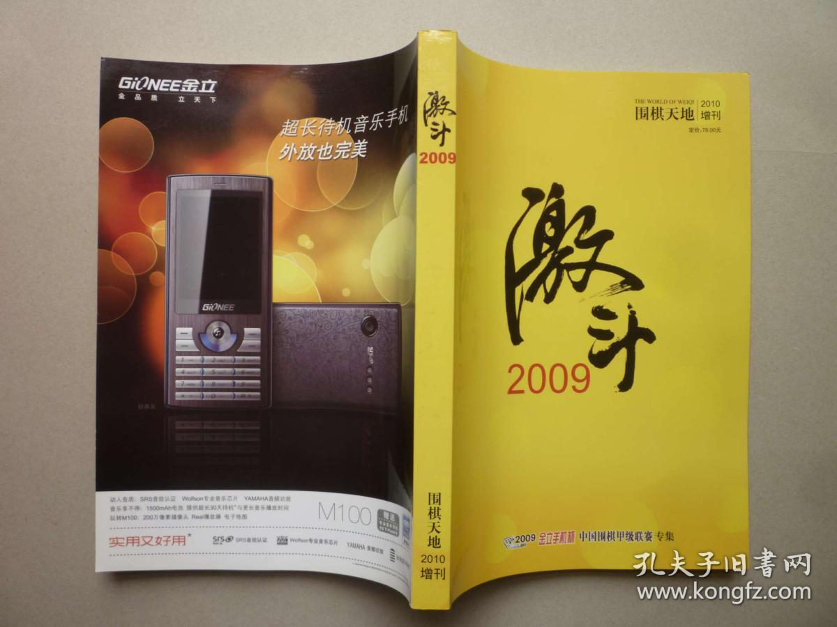 激斗2009(《围棋天地》2010增刊:2009 金立手机杯 中国围棋甲级联赛专集)【库存 新书】