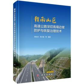 赣南山区高速公路深切高填边坡防护与恢复治理技术