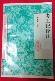 考工记译注【中国古代科技名著译注】