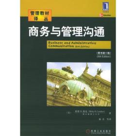商务与管理沟通(原书第六版)——管理教材译丛
