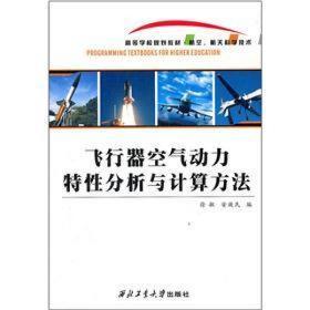 飞行器空气动力特性分析与计算方法