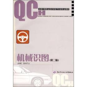 全国中等职业技术学校汽车类专业教材:机械识图(第2版)